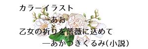 aoakatuki-bana