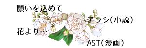 arashiast-bana