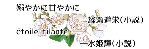 yuemizu-bana