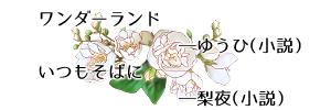 yuhiriya-bana